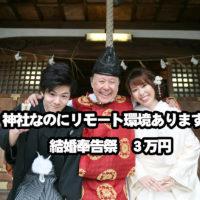 今だからこそ宮司と3人でも結婚式を挙げませんか? 神社なのにリモート環境あります 結婚奉告祭 3万円