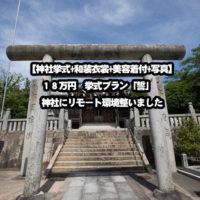 【神社挙式+和装衣裳+美容着付+写真】18万円 挙式プラン「誓」 神社にリモート環境整いました