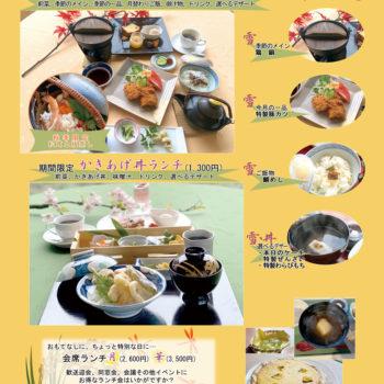 人気の平日ランチ 10月は松茸の土瓶蒸